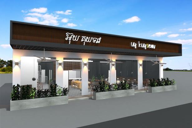 Uy Kuy Teav_Kampuchea Krom_Page_1